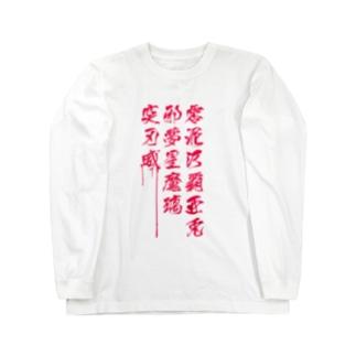 レディオハートJAM☆MARI-Zwei公式シャツ(赤文字) ロングスリーブTシャツ