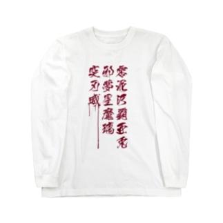 レディオハートJAM☆MARI-Zwei公式シャツ(えんじ文字) ロングスリーブTシャツ