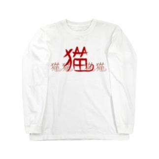 猫文字あそび ロングスリーブTシャツ