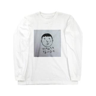 とくちょうのないひと ロングスリーブTシャツ