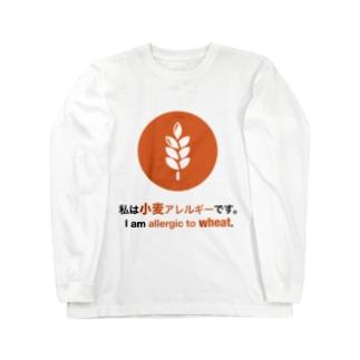 私は小麦アレルギーです/ I am allergic to wheat グッズ  ロングスリーブTシャツ