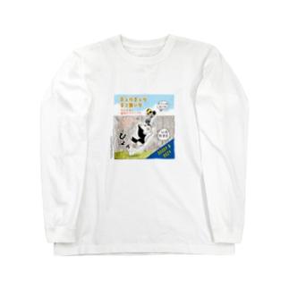 チュウチュウネコ飼いな(DOODY & DOZY) ロングスリーブTシャツ