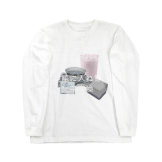 ꜖包₢?ォ꜒꜕包帯ꜝ꜐? ロングスリーブTシャツ