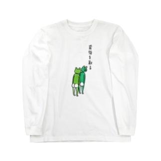 背後を取るカエル ロングスリーブTシャツ