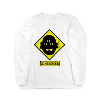 【標識】三つ目妖怪出没注意! ロングスリーブTシャツ