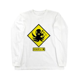 【標識】タコにチュー意! ロングスリーブTシャツ
