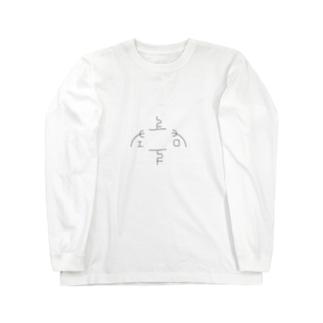 象形文字「上下左右」 ロングスリーブTシャツ