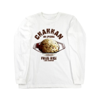 I LOVE チャーハン ヴィンテージstyle ロングスリーブTシャツ