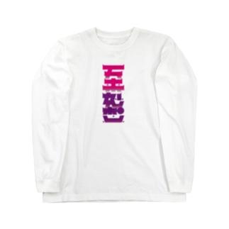 天来妙想の身 ロングスリーブTシャツ