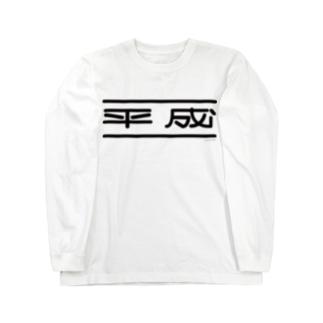 お楽しみ・オブ・平成 ロングスリーブTシャツ