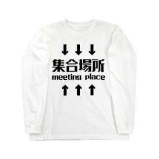 集合場所(黒) ロングスリーブTシャツ