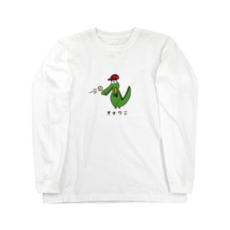 立ちオオワニ ロングスリーブTシャツ