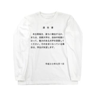 学生が失望する通告書(黒字) ロングスリーブTシャツ