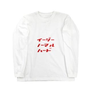 難易度選択 ロングスリーブTシャツ