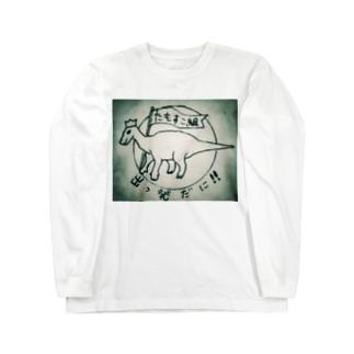 イグアノドン(たもすこ組 ロングスリーブTシャツ
