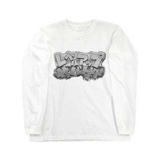 レベルアップサバゲーロゴ白黒 ロングスリーブTシャツ
