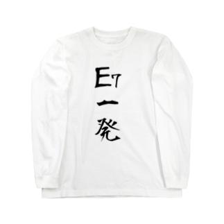 E7一発(縦) ロングスリーブTシャツ