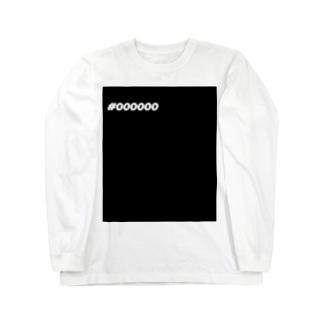 カラーコード -black- ロングスリーブTシャツ