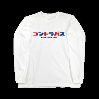 もりてつの某アニメロゴ風コントラバス ロングスリーブTシャツ