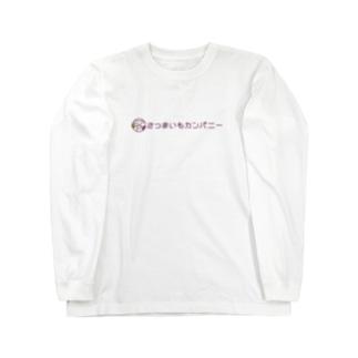 さつまいもカンパニー ロングスリーブTシャツ