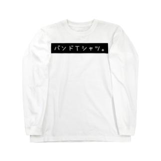 バンドTシャツ ロングスリーブTシャツ