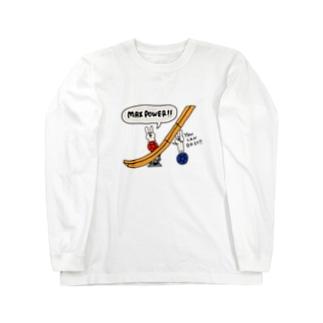 ボッチャ!MAX POWER ロングスリーブTシャツ