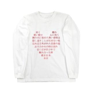 ハートの変形詩 ロングスリーブTシャツ
