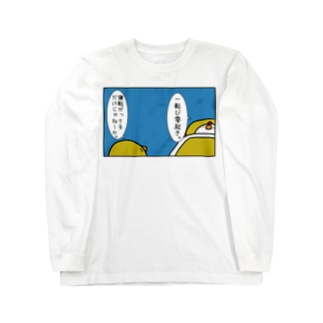 ことわざ。 ロングスリーブTシャツ