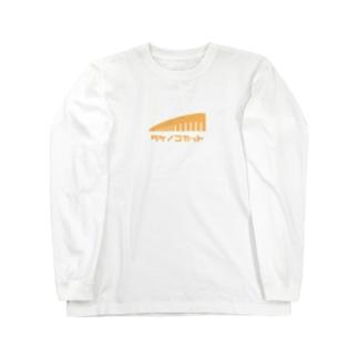 タケノコカット ロングスリーブTシャツ