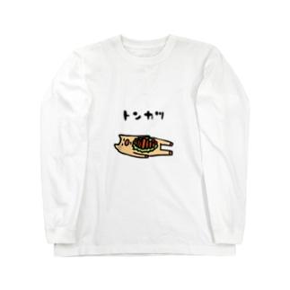 トンカツ皿 ロングスリーブTシャツ