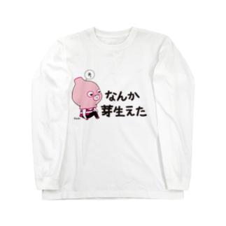 なんか芽生えた ロングスリーブTシャツ