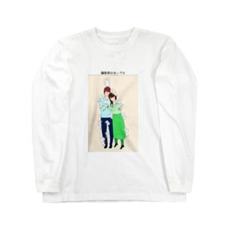 猫依存のカップル ロングスリーブTシャツ