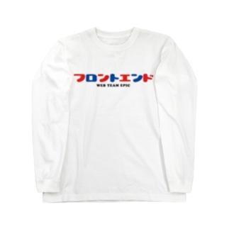 某アニメロゴ風フロントエンド ロングスリーブTシャツ