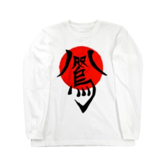 サッカー日本代表応援図案「八咫烏(ヤタガラス)日輪バージョン」 ロングスリーブTシャツ