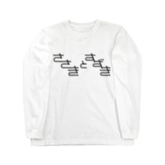 佐々木と鈴木/ひらがな/白 ロングスリーブTシャツ