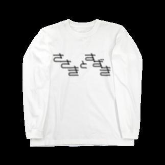 ハシモトナオの佐々木と鈴木/ひらがな/白 ロングスリーブTシャツ