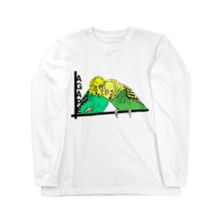 アガペーインコ・ふたり ロングスリーブTシャツ