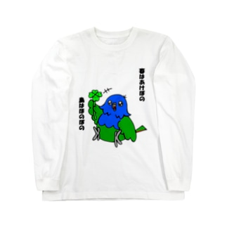 春はあけぼの 鳥はほのぼの ロングスリーブTシャツ