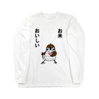 お米おいしいスズメ ロングスリーブTシャツ
