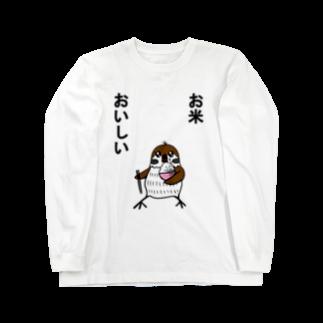 ✳︎トトフィム✳︎のお米おいしいスズメ ロングスリーブTシャツ