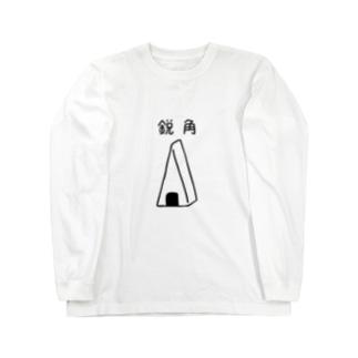 鋭角のオニギリ ロングスリーブTシャツ