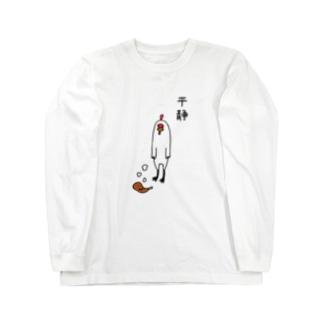 平静を装う ロングスリーブTシャツ