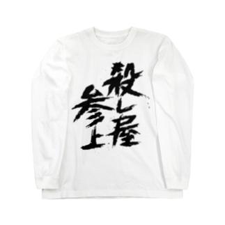 殺し屋参上(文字のみ) ロングスリーブTシャツ