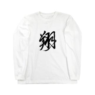 JUNSEN(純仙)漢字シリーズ 翔 ロングスリーブTシャツ