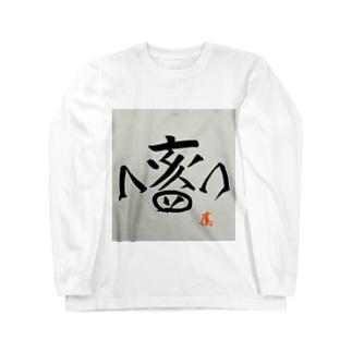 2019亥 ロングスリーブTシャツ