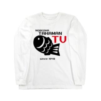 TAKAMAN TV ロングスリーブTシャツ