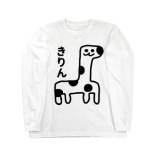 きりん ロングスリーブTシャツ