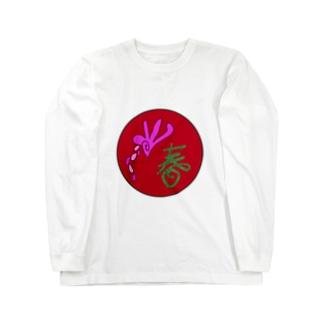 JUNSENSETA(瀬田純仙)古代絵者3J ロングスリーブTシャツ