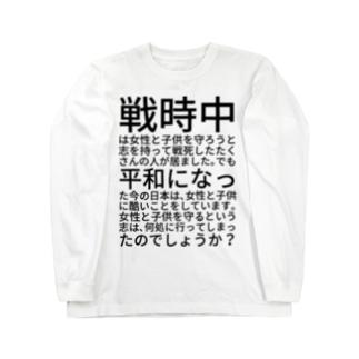 女性と子供を守ろう ロングスリーブTシャツ