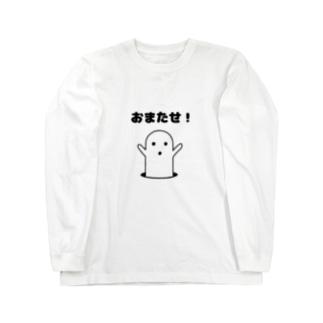 白いハニワ【おまたせ!】 ロングスリーブTシャツ